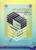 روشهای تحقیق کمی و کیفی در علوم تربیتی و روان شناسی (جلد اول)
