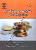 نظریه سبد سرمایه گذاری و تحلیل های مالی