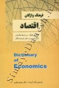 فرهنگ واژگان اقتصاد