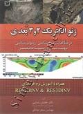 ژئوالکتریک 2و3 بعدی (در مطالعات زمین شناسی ، رسوب شناسی ، مهندسی و زیست محیطی) همراه با آموزش نرم افزار های res2dinv &res3dinv