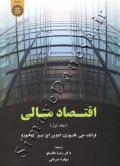 اقتصاد مالی (جلد اول)