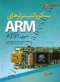 میکروکنترلرهای ARM (سری AT91)