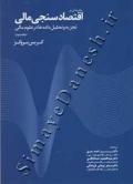 مقدمه ای بر اقتصاد سنجی مالی تجزیه و تحلیل داده ها در علوم مالی (جلد دوم)
