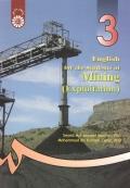 انگلیسی برای دانشجویان رشته معدن (استخراج)