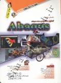 راهنمای جامع تحلیل مکانیکی به کمک نرم افزار Abaqus