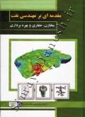 مقدمه ای بر مهندسی نفت (مخازن،حفاری و بهره برداری)