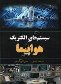 سیستم های الکتریک هواپیما
