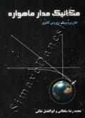 مکانیک مدار ماهواره