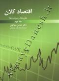 اقتصاد کلان (جلد دوم: نظریه ها و سیاست ها)