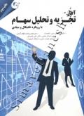 آغاز تجزیه و تحلیل سهام با رویکرد تکنیکال و بنیادی