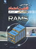 مهندسی قابلیت اعتماد (روش های پیشگویی-تئوری و عملی) RAMS