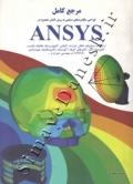 مرجع کامل طراحی مکانیزم های صنعتی به روش المان محدود در ANSYS