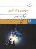 نوآوری و کار آفرینی (نظریه، سیاست و عمل)