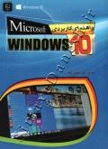 راهنمای کاربردی windows 10