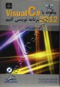 چگونه با visual  #c 2012 برنامه نویسی کنیم ویرایش پنجم