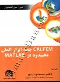 CALFEM جعبه ابزار المان محدود در MATLAB
