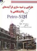 طراحی و شبیه سازی فرآیندهای پالایشگاهی با Petro-SIM