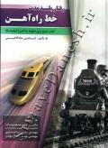 رفتار بلند مدت خط راه آهن