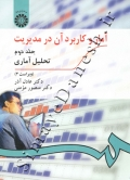 آمار و کاربرد آن در مدیریت (جلد دوم: تحلیل آماری) - ویراست 3