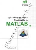 مدل سازی محاسباتی در مهندسی با MATLAB