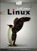 مرجع کامل Linux