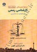 مرجع آزمون های کارشناسی رسمی (قوه قضاییه,دادگستری) ویرایش دوم