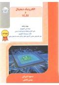 الکترونیک دیجیتال و VLSI
