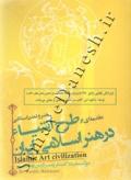 طرح اشیا در هنر اسلامی ایران