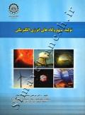تولید و نیروگاه های انرژی الکتریکی