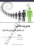 مدیریت دانش در سازمان های مدرن (جلد اول)