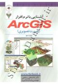 آشنایی با نرم افزار ArcGIS به صورت تصویری ( ویراست دوم )