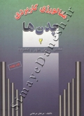 متالورژی کاربردی چدن ها 2 (نشکن-چکش خوار و فشرده) چاپ چهارم