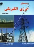 سیستم های انرژی الکتریکی