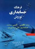 فرهنگ حسابداری نوروش (فرهنگ انگلیسی-فارسی)