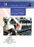 کتاب جامع آزمون های استخدامی آموزش و پرورش