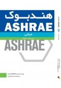 هندبوک ASHRAE مبانی (Fundamentals) اصول ( جلد اول )