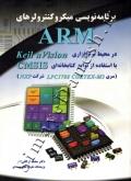 برنامه نویسی میکروکنترلرهای ARM در محیط نرم افزاری keil u vision با استفاده از توابع کتابخانه CMSIS