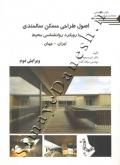 اصول طراحی مسکن سالمندی ایران - جهان ( ویرایش دوم )