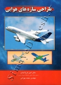 طراحی سازه های هوایی