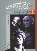 تاریخ ادبیات و نقد ادبی در ایران و جهان