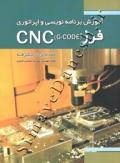 آموزش برنامه نویسی و اپراتوری فرز (CNG(G-CODE