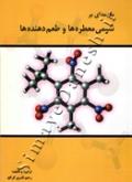 مقدمه ای بر شیمی معطره ها و طعم دهنده ها