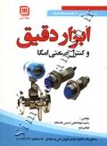 ابزار دقیق و کنترل صنعتی امگا