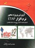 آموزش پروژه محور نرم افزار ETAP (اجرای شبیه سازی بر روی یک شبکه واقعی)
