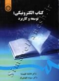 کتاب الکترونیکی:توسعه و کاربرد