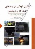 کنترل آلودگی در واحد های نفت گاز وپتروشیمی