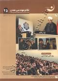 نظام مهندسی معدن (مجله سراسری سازمان نظام مهندسی معدن) مراسم بزرگداشت روز ملی مهندسی 25