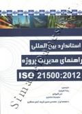 استاندارد بین المللی راهنمای مدیریت پروژه ISO 21500:2012
