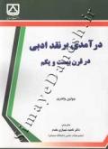 درآمدی بر نقد ادبی در قرن بیست و یکم