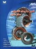 تعمیر موتورهای الکتریکی سه فاز القایی